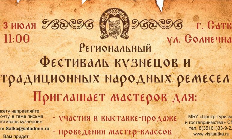 Региональный фестиваль кузнецов и традиционных народных ремёсел, который должен был состояться тр