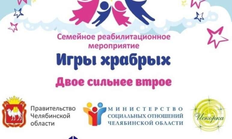 В субботу, 16 октября, после двухлетнего перерыва в Челябинской области пройдет семейное реабилит