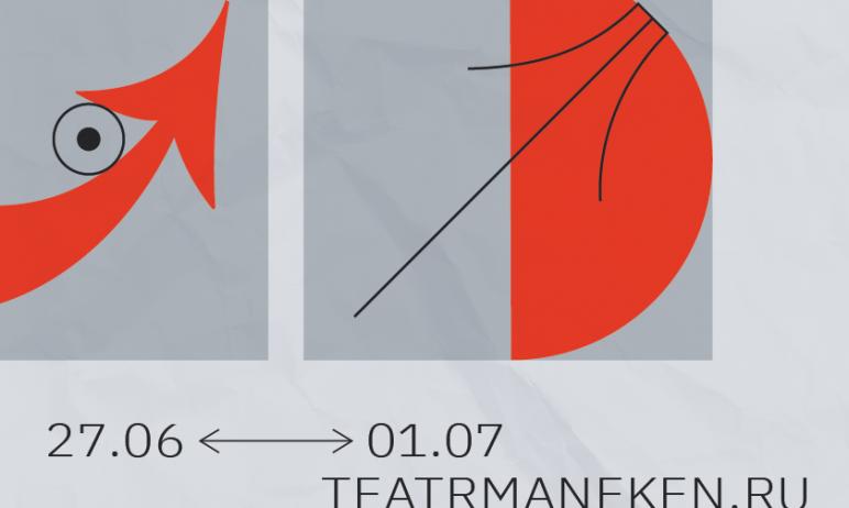 В воскресенье, 27 июня, в Челябинске открывается Областной образовательный форум для профессионал
