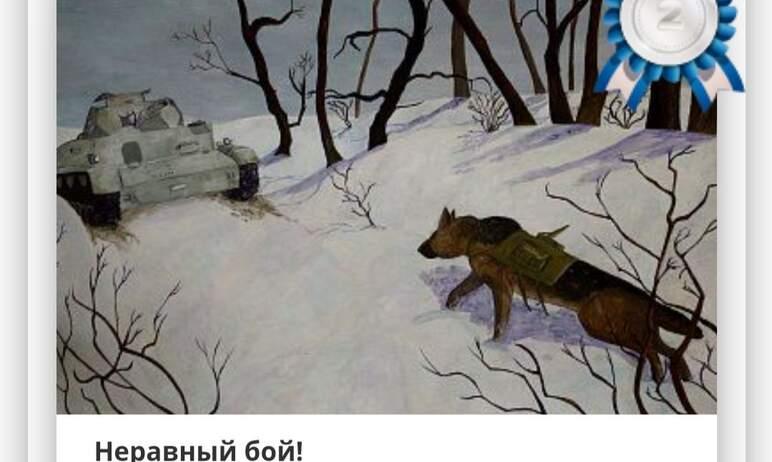 Художественная работа 16-летней жительницы Челябинской области Екатерины Лепешкиной заняла второе