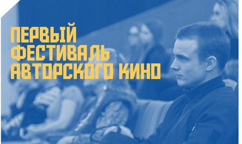 Сегодня, 11 мая, в Челябинске стартует первый фестиваль Авторского кино. Это фестиваль молодых, н
