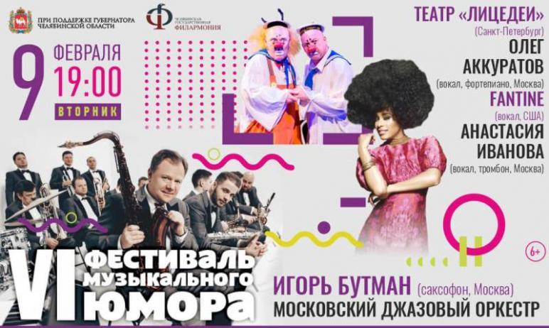 В ближайший вторник, девятого февраля, Челябинская филармония приглашает на VI Международный фест
