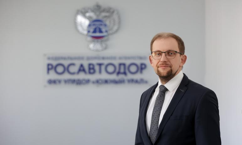 В федеральном казенном учреждении УпрДор «Южный Урал» (ФКУ входит в «Росавтодор») произошла смена