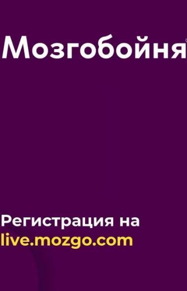 Жителей Челябинской области приглашают принять участие в Мозгобойне Live по финансовой грамотност