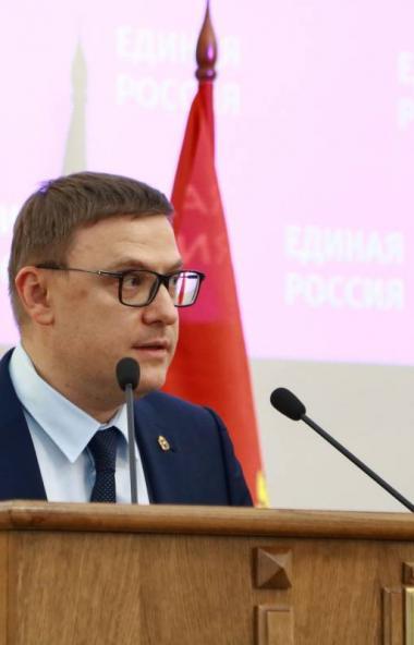 Губернатор Челябинской области Алексей Текслер официально избран Секретарем регионального отделен