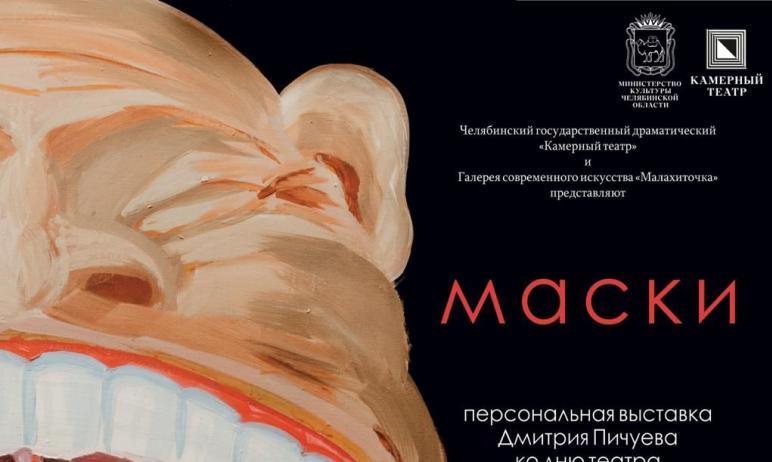 Профессиональный праздник, 27 марта, Камерный театр Челябинска отметит вместе со своими поклонник