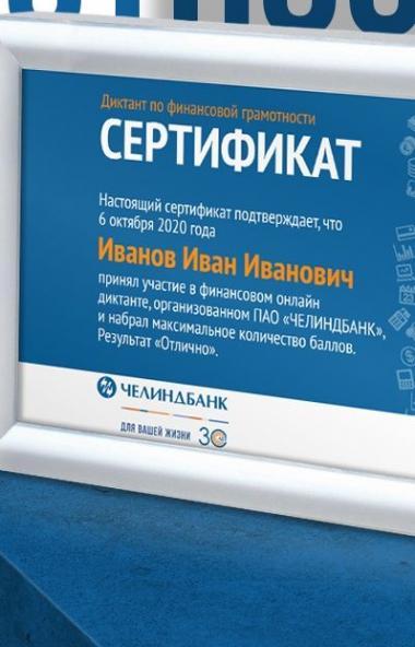В честь своего 30-летия ПАО «ЧЕЛИНДБАНК» приглашает жителей Челябинской и Свердловской областей п