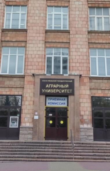 Южно-Уральский государственный аграрный университет (ЮУрГАУ, Челябинск) для предупреждения распро