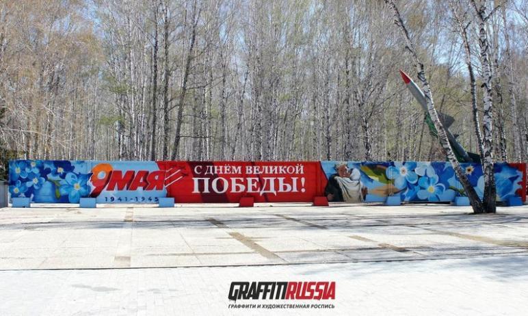 В Челябинске возле мемориала «Скорбящие Матери» граффитисты ассоциации художников «Граффити Росси