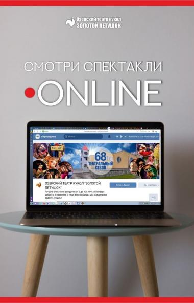 Озёрский театр кукол «Золотой петушок» (Озерск, Челябинская область), строго соблюдая карантинные