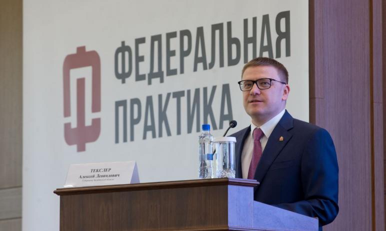 Сегодня, 13 мая, в Челябинске стартовала выездная стажировка Минпромторга РФ по программе «Федера