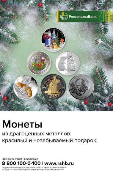 В преддверии наступающего Нового года Россельхозбанк выпустил в продажу серию памятных моне