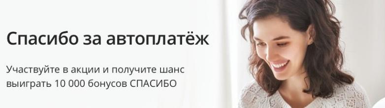 Более 20 тысяч жителей Челябинской области стали участниками предновогодней акции Сбербанка, подк