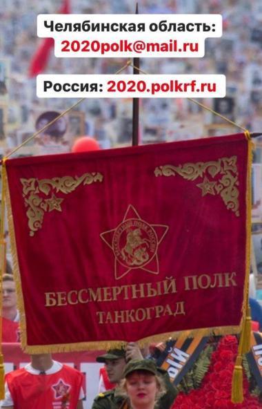 Истории ветеранов Великой Отечественной войны, вставших в строй «Бессмертного полка» Челябинской