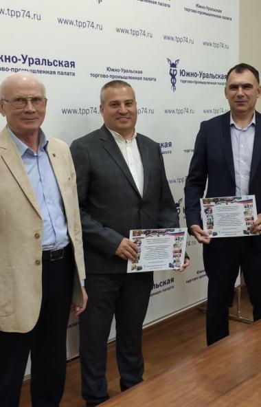 Сразу два челябинских предприятия – промышленная компания «Анеко» и торговый дом «Сантех Урал» -
