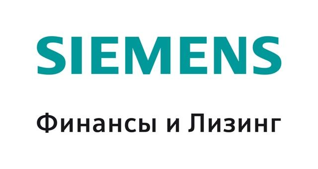 «Сименс Финанс», универсальная лизинговая компания, лидирует на Урале в сегменте л