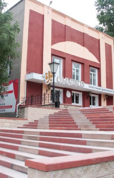 Златоустовский драматический театр «Омнибус» вступает в очередной театральный сезон.