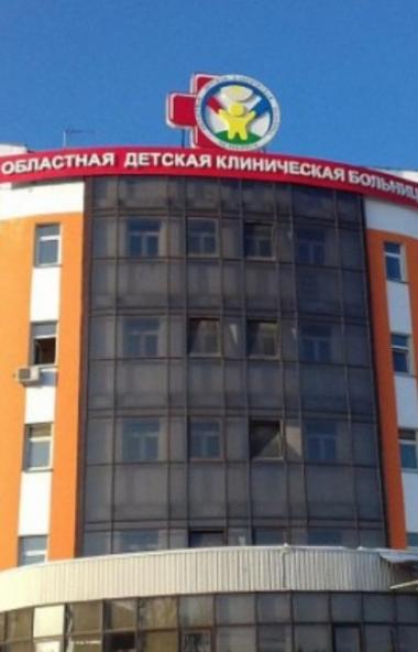 Челябинская областная детская клиническая больница первой среди лечебных учреждений Южного Урала