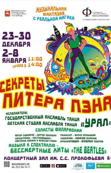 Челябинская филармония продолжает традицию новогодних премьер. В этом годуодним из премьерн
