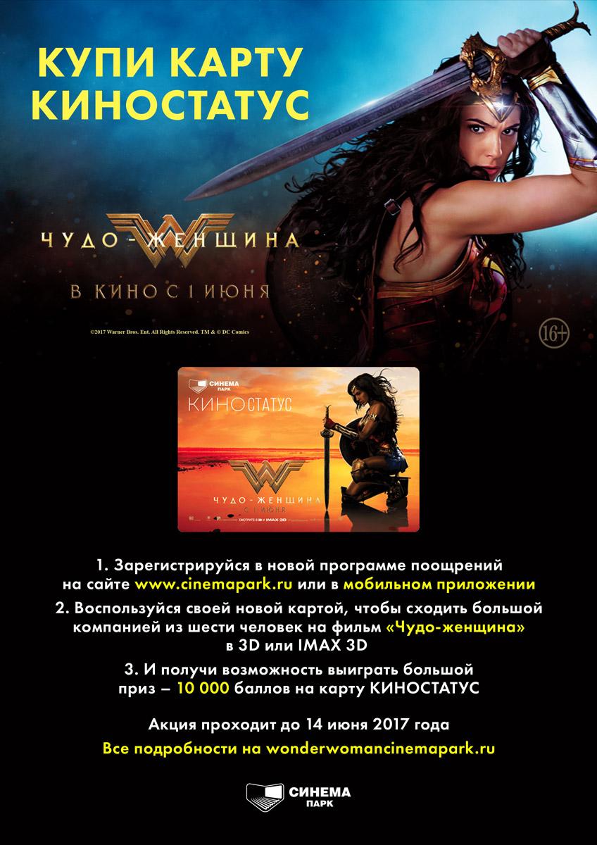После покупки карты «Киностатус Чудо-женщина» необходимо зарегистрироваться в новой программе поо