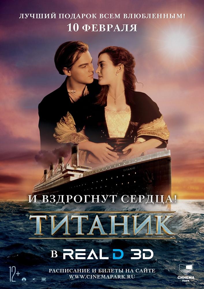 Фильм-катастрофа Джеймса Кэмерона вышел в прокат в 1997 году и до сих пор занимает вторую строчку