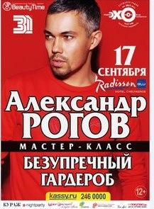 В Челябинске 17 сентября 2016 года на площадке отеля «Radisson Blu» состоится мастер- класс от ст