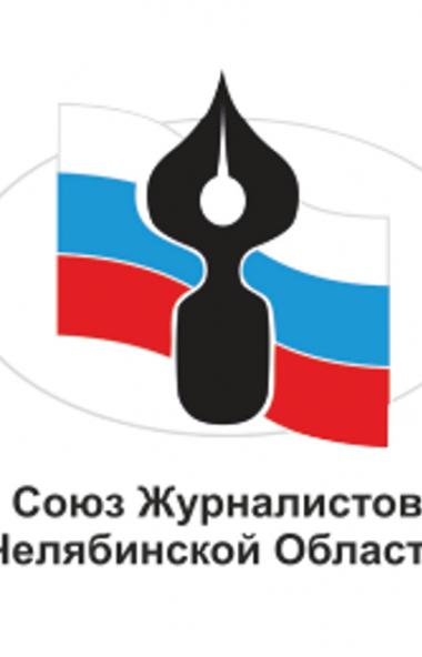 Союз журналистов Челябинской области готовит официальное обращение в надзорные органы в связи с в