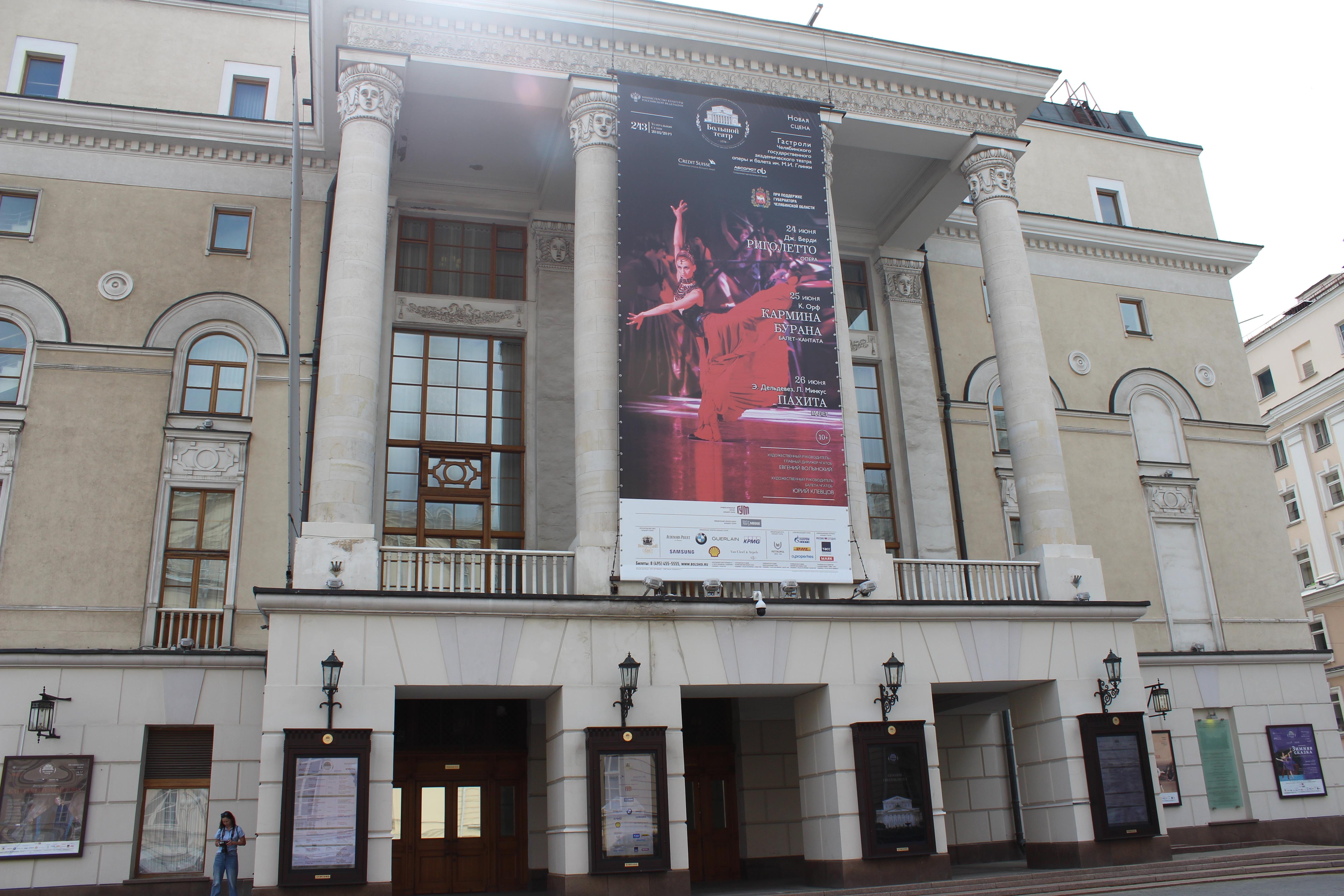 Челябинская труппа театра оперы и балета имени Глинки вернулась с самых масштабных гастролей за с