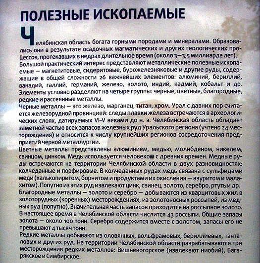 Как сообщили агентству «Урал-пресс-информ» в министерство имущества и природных ресурсов Челябинс
