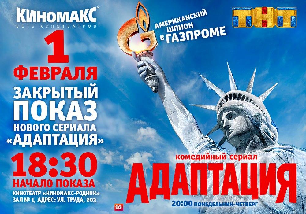 В сериале главный герой, специальный агент из США, под видом русского инженера внедряется в регио
