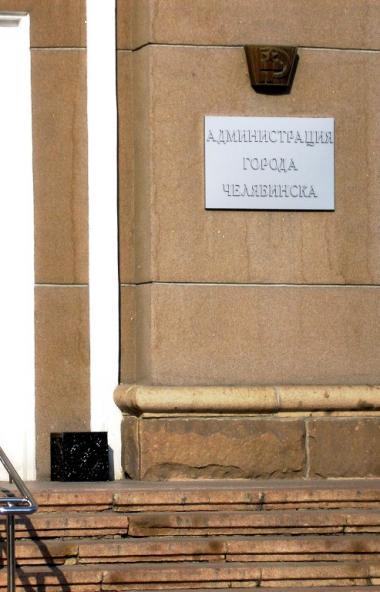 Депутаты челябинской городской думы считают, что проводить публичные слушания в условиях распрост