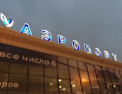 Неблагоприятные метеорологические условия привели к отмене и задержке рейсов в аэропортах Москвы,
