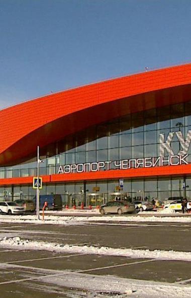 В субботу, 28 марта, утром в международном аэропорту им. И. В. Курчатова в Челябинске приземлился