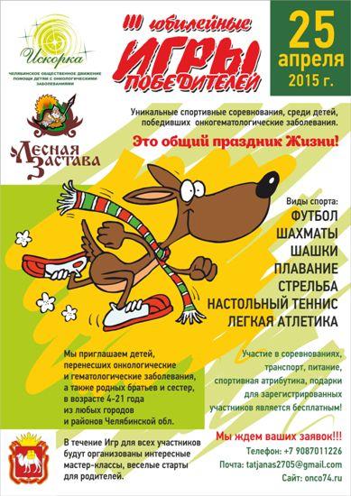 Как сообщили агентству «Урал-пресс-информ» организаторы мероприятия, главная цель Игр – привлечь