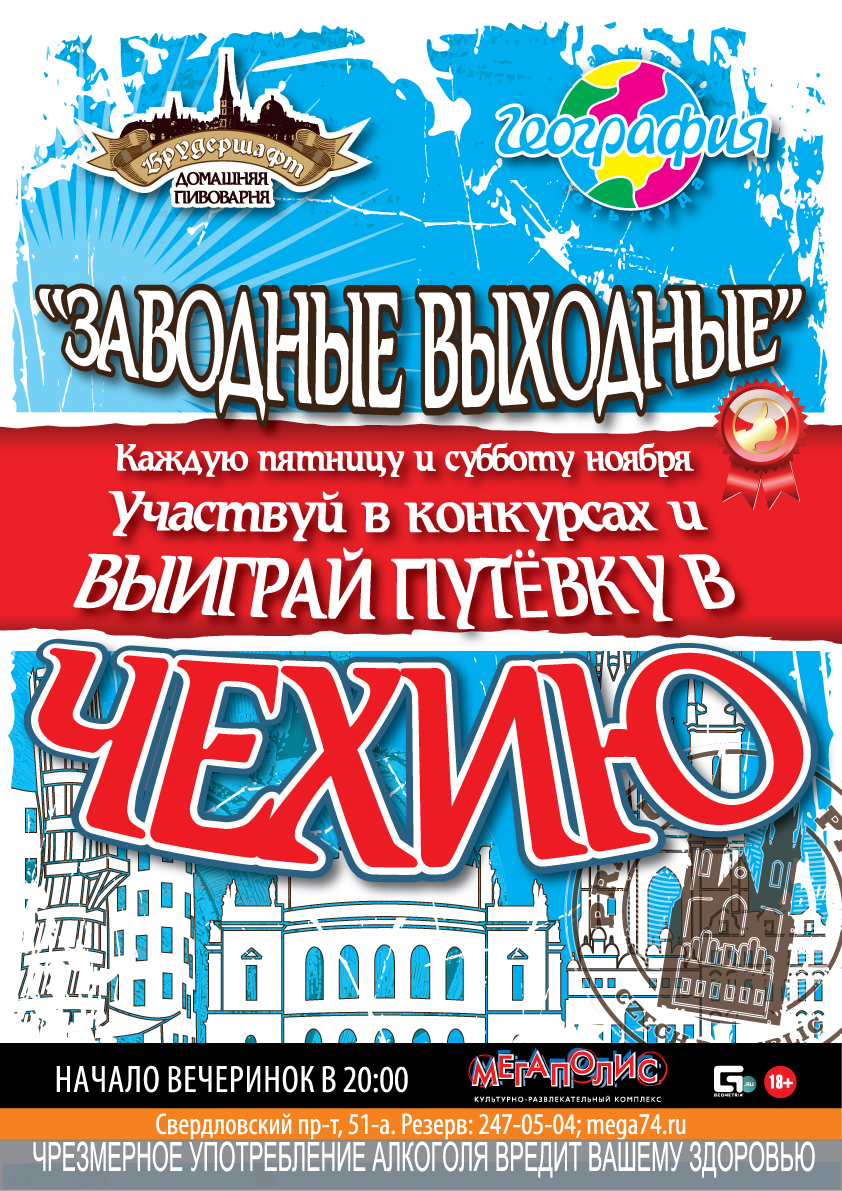 Как сообщили агентству «Урал-пресс-информ» организаторы мероприятия, каждую пятницу и субботу сле