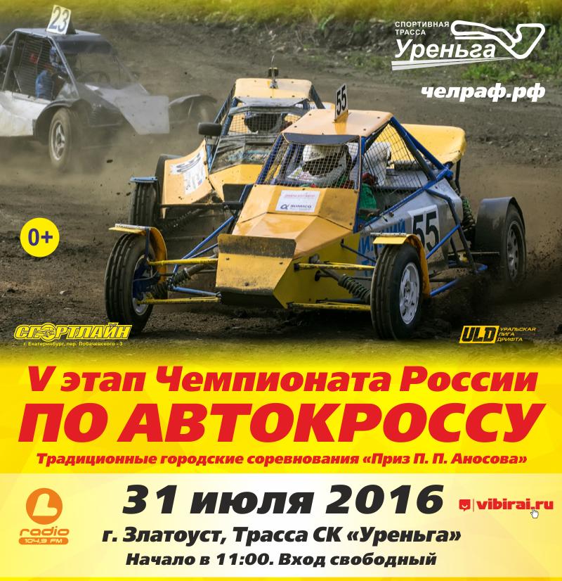 Как сообщили агентству «Урал-пресс-информ в министерстве по физической культуре и спорту Челябинс