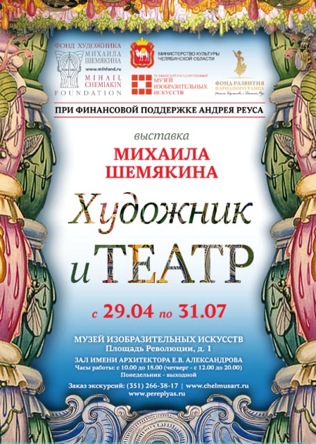 Как сообщили агентству «Урал-пресс-информ» в министерстве культуры Челябинской области, экспозици