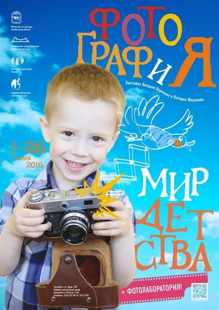 Как сообщили агентству «Урал-пресс-информ» в музее, авторы - члены Союза фотохудожников России -