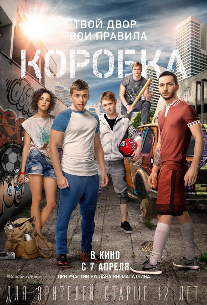 По сюжету, Костя, Серж, Мел и Танцор – лучшие друзья. Они молоды и увлечены уличным футболом. Сам