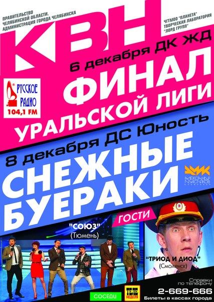 Как сообщила агентству «Урал-пресс-информ» пресс-секретарь Уральской Лиги КВН Кристина Акулинина,