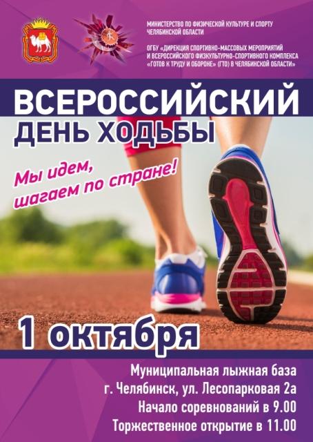 «Нужно популяризировать ходьбу как наиболее естественный и доступный вид физич