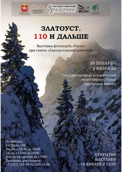 Фотовыставка «Златоуст. 110 и дальше» состоится в Челябинском государственном историческом музее