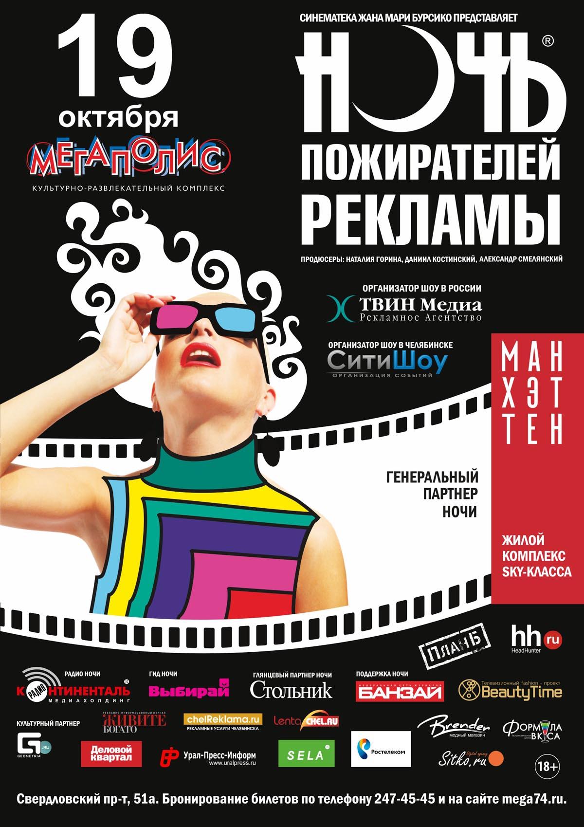 В Челябинске 19 октября состоится «Ночь пожирателей рекламы» – одно из самых ярких и долгожданных