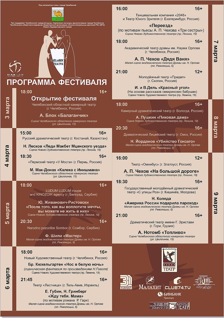 Свои работы представят театральные коллективы из Сербии, Израиля, Молдавии, Грузии, а также росс
