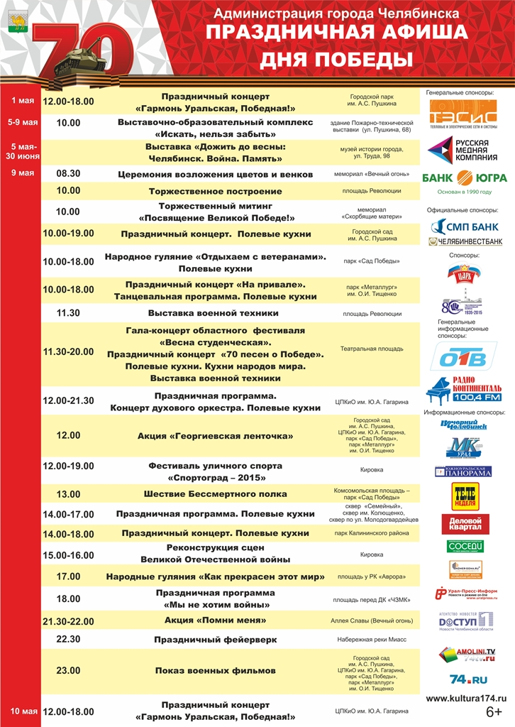 В День Победы, 9 мая, в разных районах города Челябинска пройдет более 20 праздничных мероприят