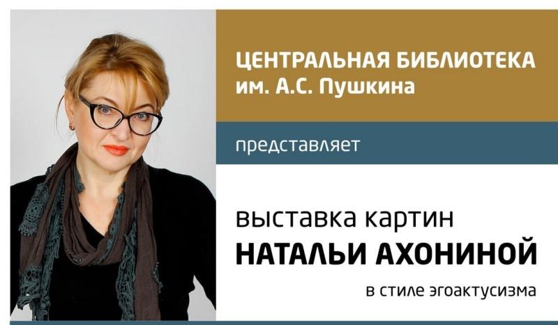 В Челябинске центральная библиотека имени Пушкина приглашает всех любителей живописи на выставку