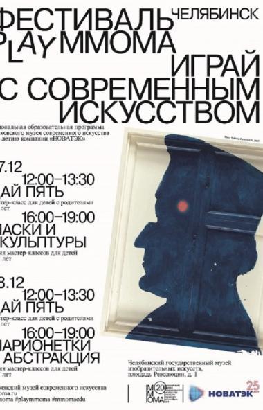 Московский музей современного искусства 17 и 18 декабря проведет в Челябинске серию бесплатных ма