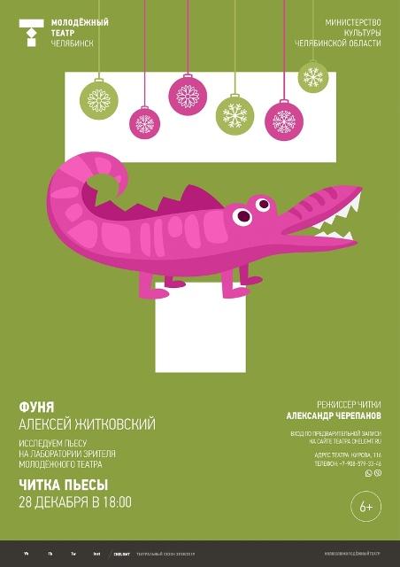 Челябинский Молодежный театр по случаю наступающего Нового года подарит своему зрителю пьесу про