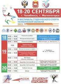 В Магнитогорске 18 и 19 сентября с 10 до 18 часов будут проходить соревнования по пляжному волейб