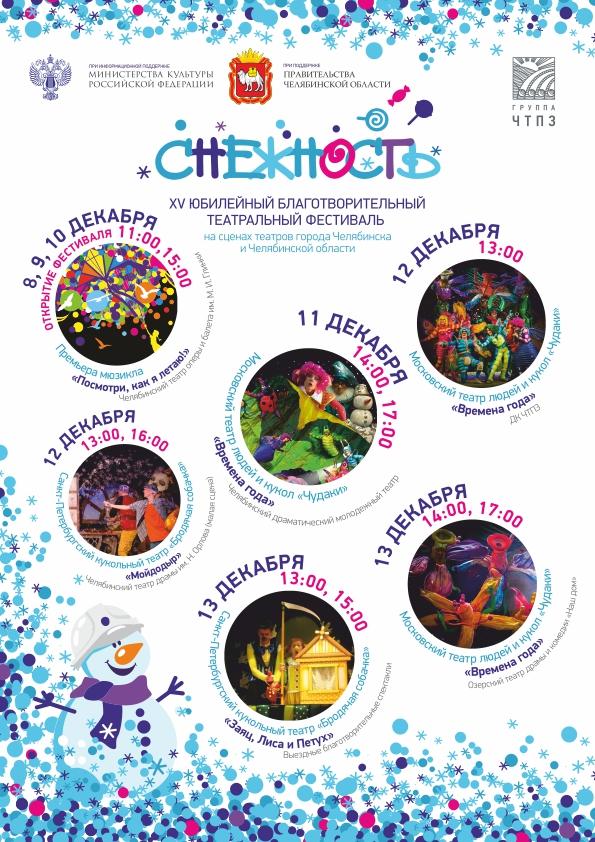 Благотворительный проект стартует на сцене Челябинского театра оперы и балета имени Глинки. Откро